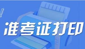江苏省2020年教师资格证准考证打印入口网站